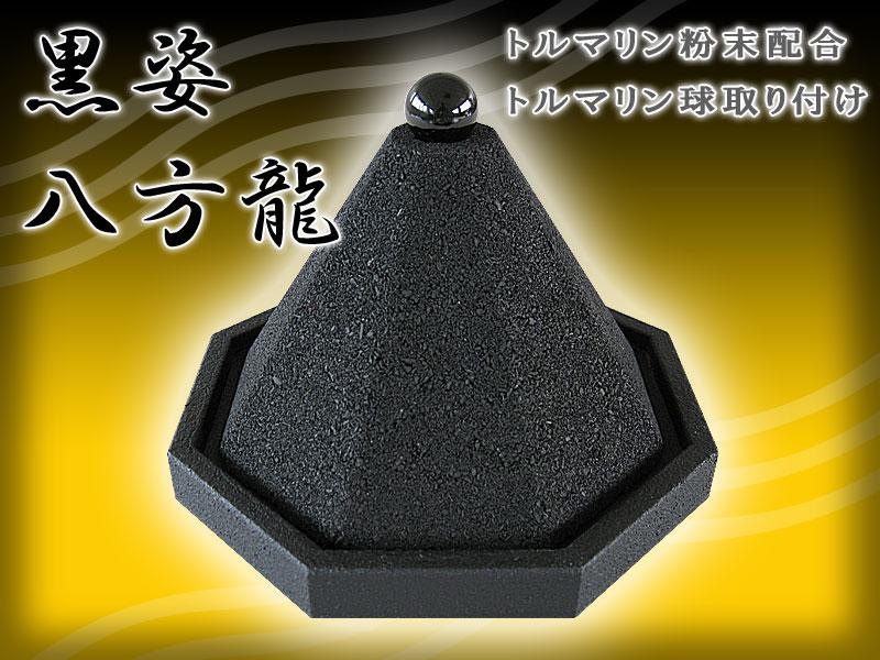 (黒姿八方龍  意匠登録第1268814号)