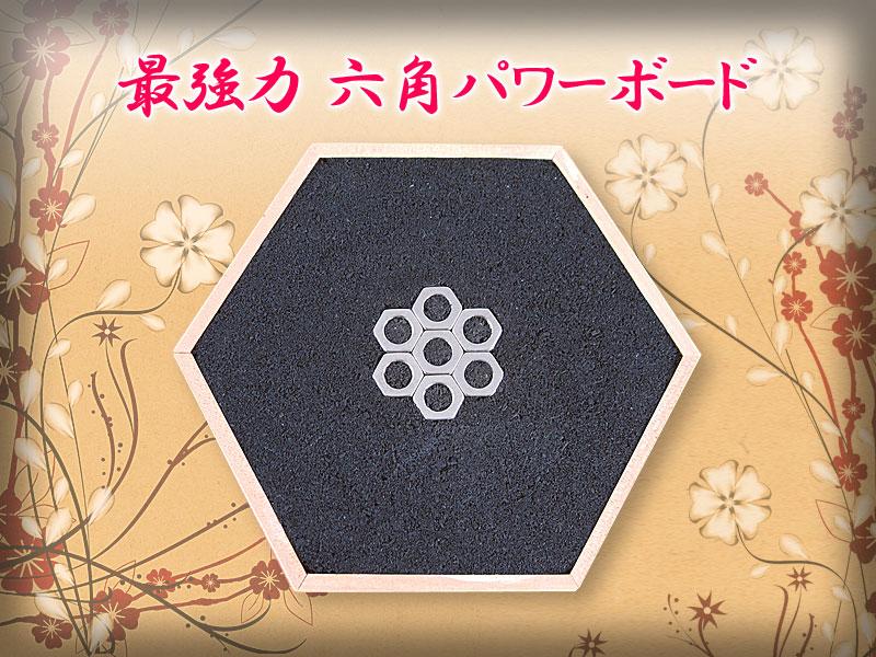 六角パワーボードに、チャクラ専用ステンレス六角鋼入りです。