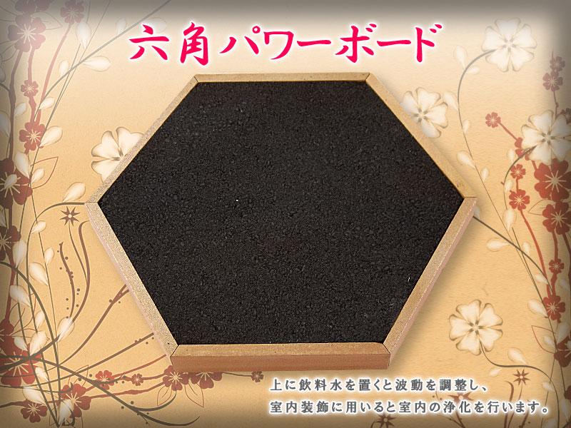 水晶とゲルマニウム入りの竹炭と六角形の相乗効果が、波動を向上させます。