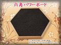 六角パワーボード