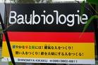 BAUBIOLOGIEを掲げて5年